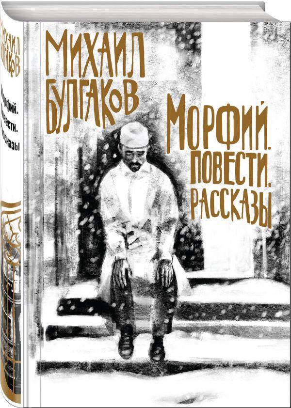 Булгаков Михаил Афанасьевич Морфий. Повести. Рассказы