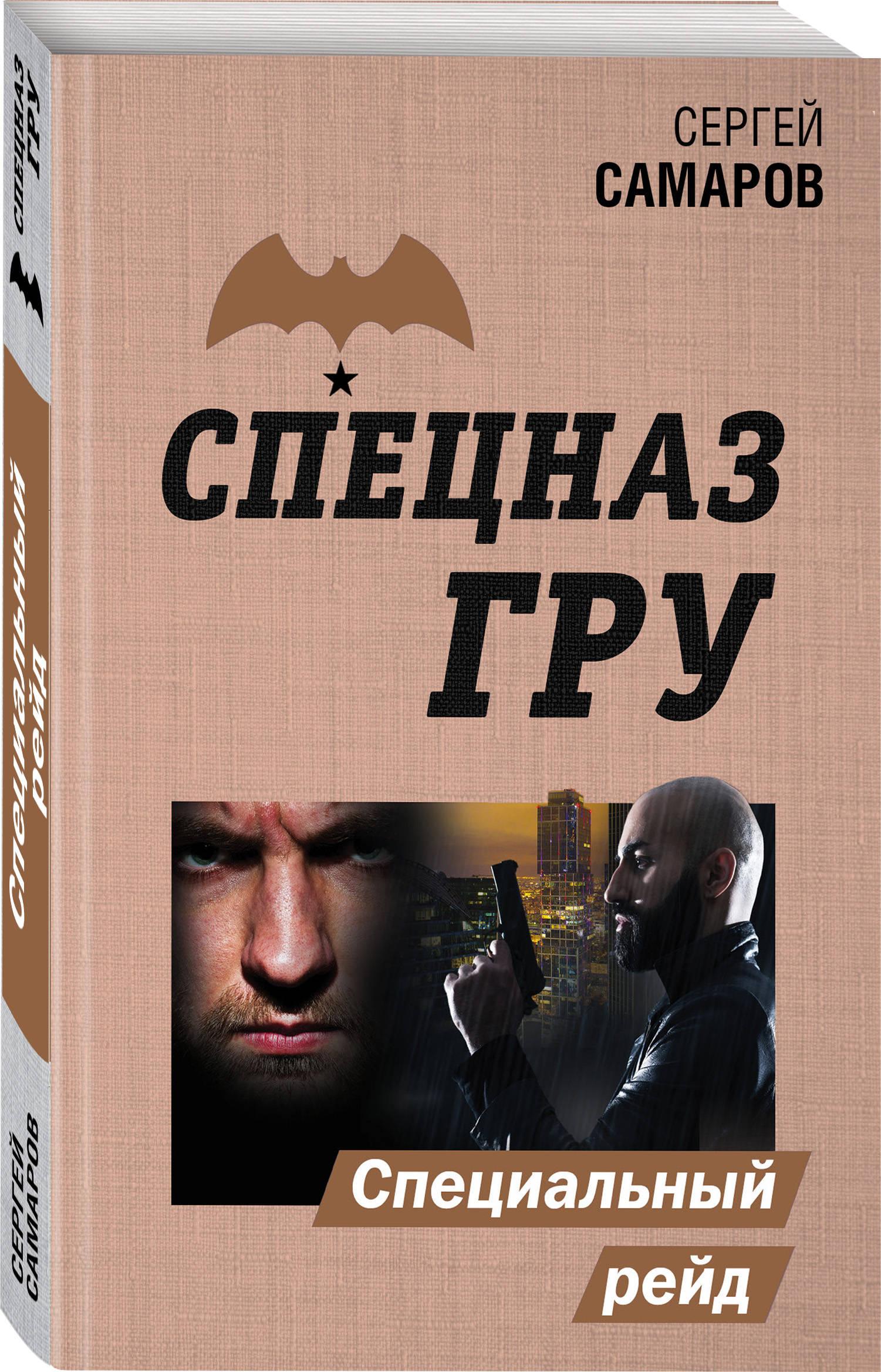 Самаров Сергей Васильевич Специальный рейд