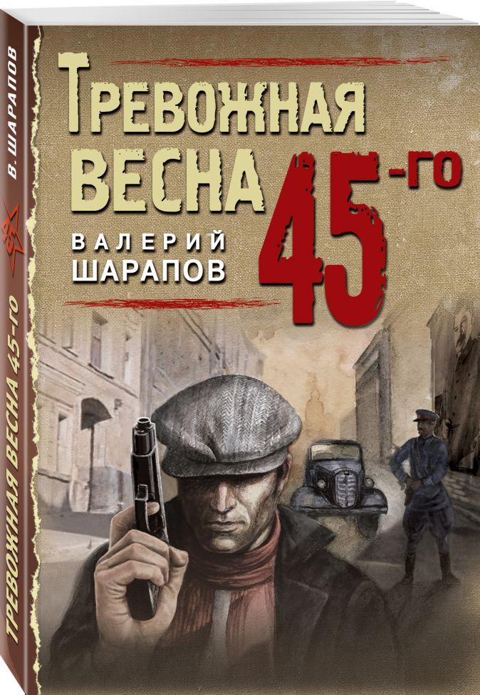 Тревожная весна 45-го Валерий Шарапов
