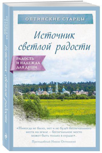 Оптинские старцы - Источник светлой радости обложка книги