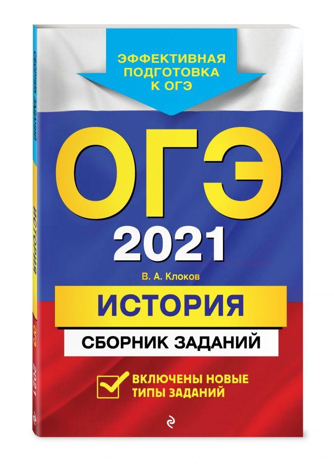 В. А. Клоков - ОГЭ-2021. История. Сборник заданий обложка книги