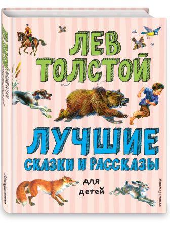 Лев Толстой - Лучшие сказки и рассказы для детей (ил. В. Канивца) обложка книги