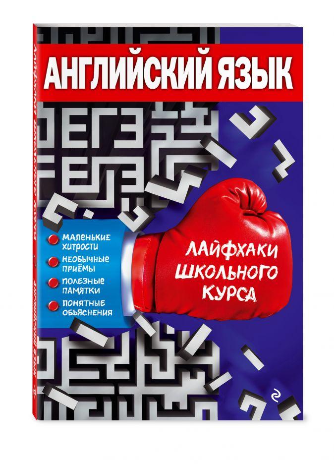 Л. В. Пащенко - Английский язык обложка книги