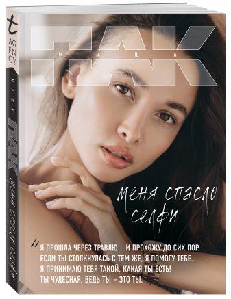 Маша Пак - Меня спасло селфи обложка книги