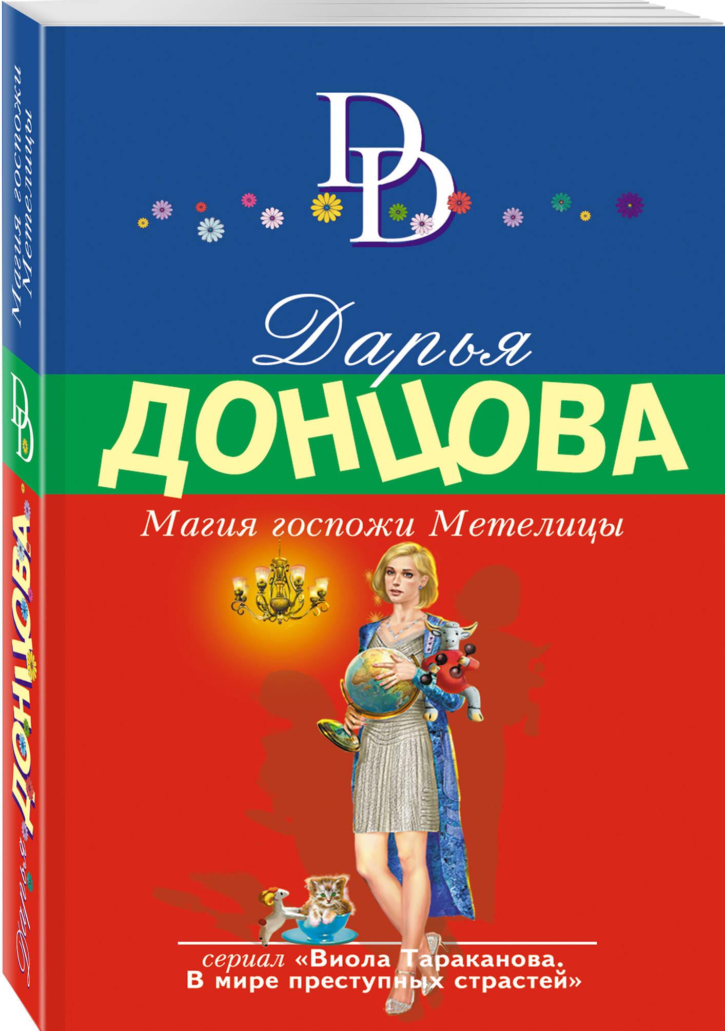 Донцова Дарья Аркадьевна Магия госпожи Метелицы