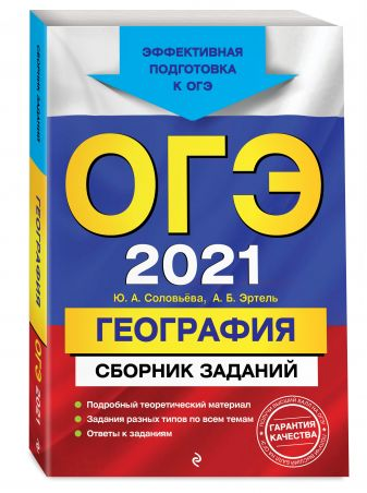 Ю. А. Соловьева, А. Б. Эртель - ОГЭ-2021. География. Сборник заданий обложка книги