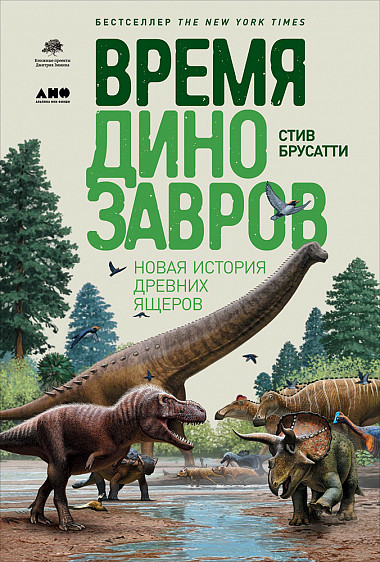 Время динозавров: Новая история древних ящеров