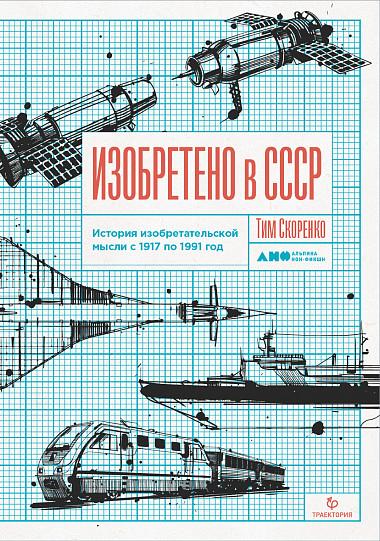 Скоренко Т. Изобретено в СССР: История изобретательской мысли с 1917 по 1991 год недорого
