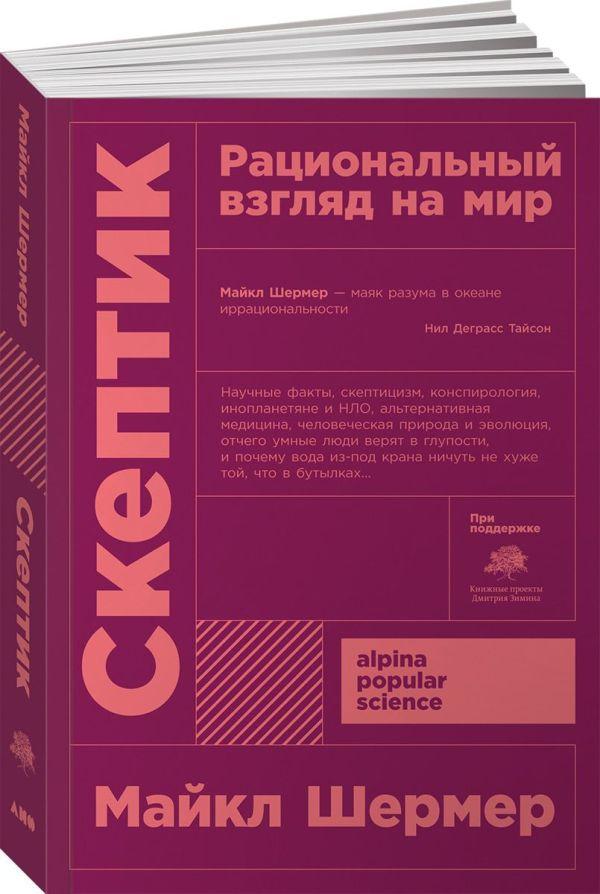 Шермер Майкл Скептик: Рациональный взгляд на мир + покет 0 скептик рациональный взгляд на мир