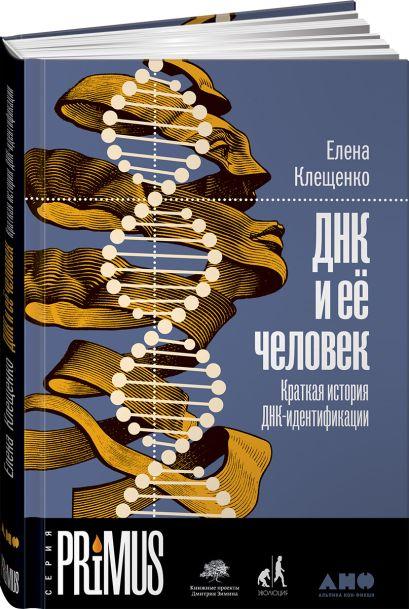 ДНК и её человек. Краткая история ДНК-идентификации - фото 1
