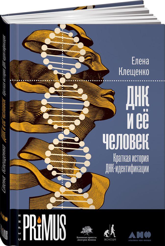 ДНК и её человек. Краткая история ДНК-идентификации Клещенко Е.