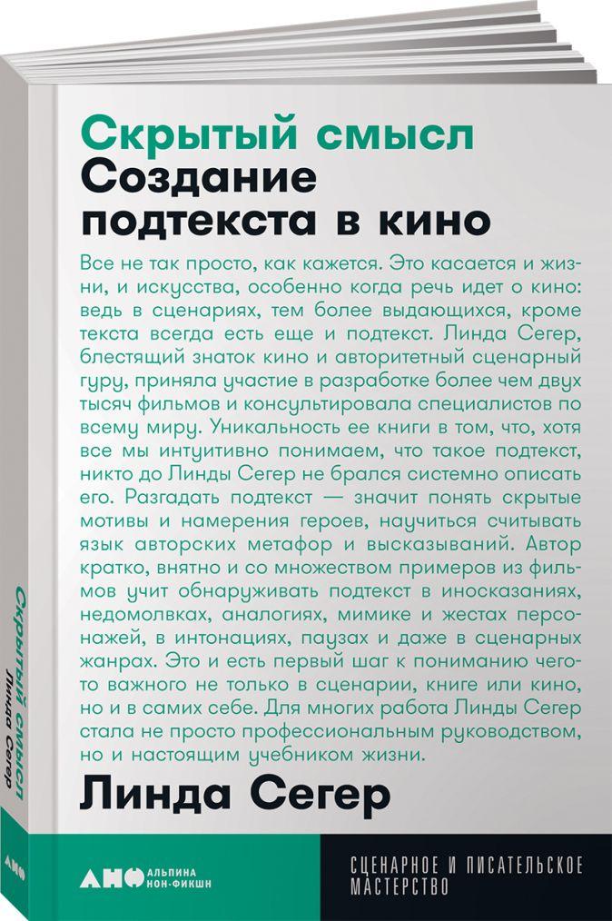 Сегер Л. - Скрытый смысл: Создание подтекста в кино + покет, 2019 обложка книги