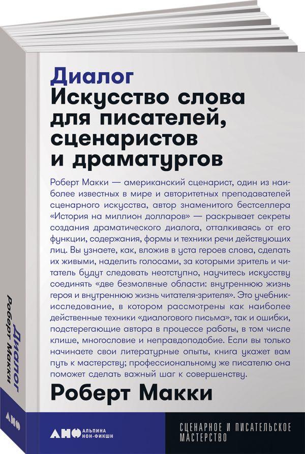 Диалог: Искусство слова для писателей, сценаристов и драматургов + покет, 2019 ( Макки Р.  )