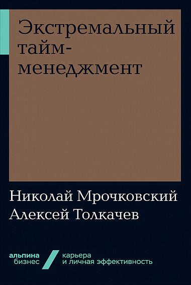 Экстремальный тайм-менеджмент + Покет-серия Мрочковский Н.,Толкачев А.