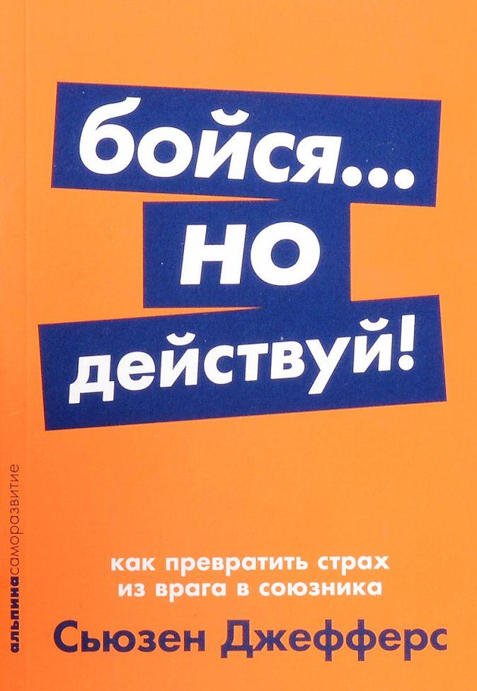 Джефферс С. - Бойся... но действуй! Как превратить страх из врага в союзника + Покет-серия обложка книги