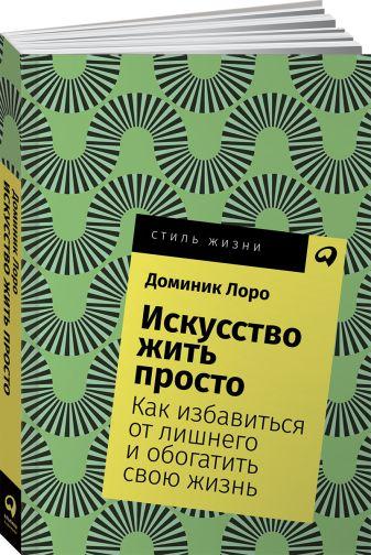 Лоро Д. - Искусство жить просто: Как избавиться от лишнего и обогатить свою жизнь + Покет, 2019 обложка книги