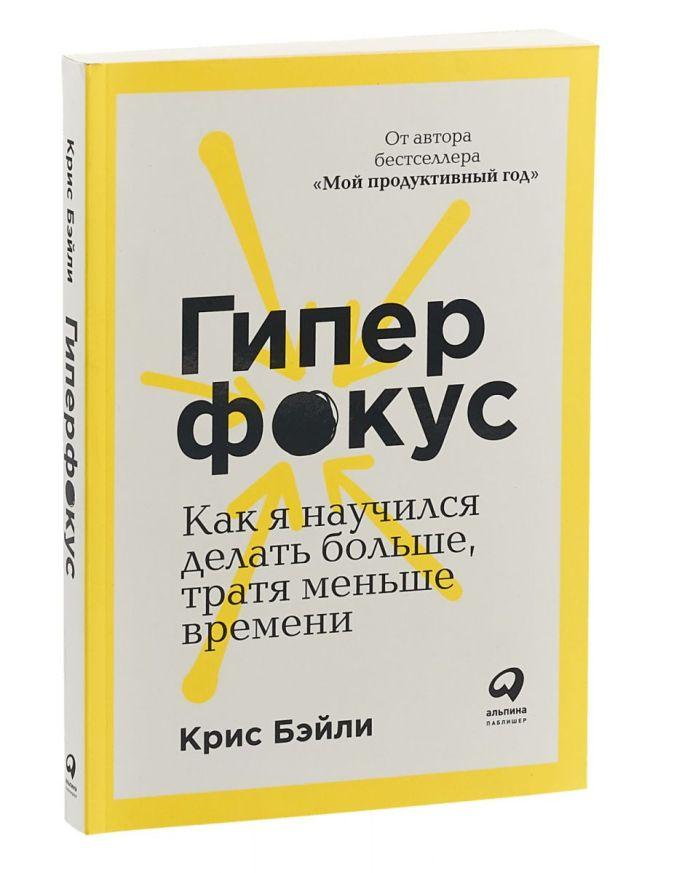 Бэйли К. - Гиперфокус: Как я научился делать больше, тратя меньше времени обложка книги