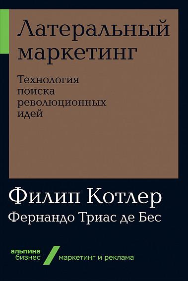 Триас де Бес Ф.,Котлер Ф. Латеральный маркетинг: Технология поиска революционных идей + покет-серия