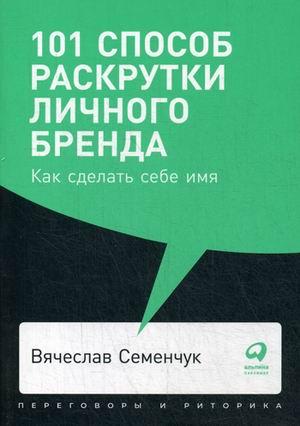 101 способ раскрутки личного бренда: Как сделать себе имя (покет, 2019) Семенчук В.