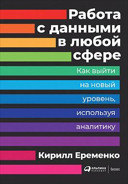 Работа с данными в любой сфере: Как выйти на новый уровень, используя аналитику ( Еременко К.  )