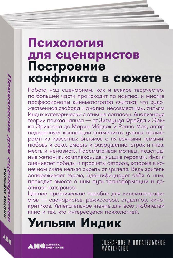 Индик У. - Психология для сценаристов: Построение конфликта в сюжете + покет, 2019 обложка книги