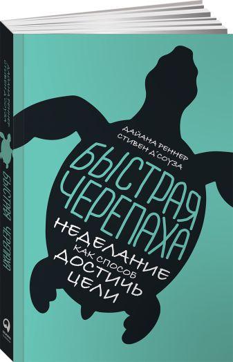 Д`Соуза С.,Реннер Д. - Быстрая черепаха: Неделание как способ достичь цели обложка книги