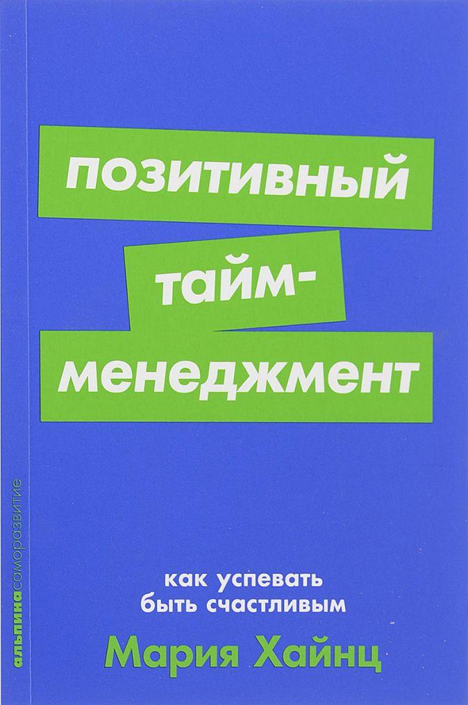 Хайнц М. - Позитивный тайм-менеджмент: Как успевать быть счастливым + Покет-серия обложка книги