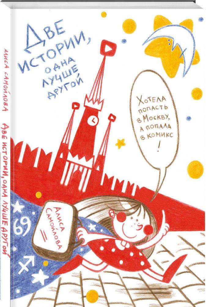 Алиса Самойлова - Две истории, одна лучше другой обложка книги