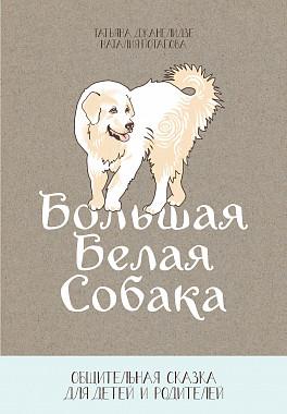 Большая белая собака : Общительная сказка для детей и родителей Потапова Н.,Дженелидзе Т.