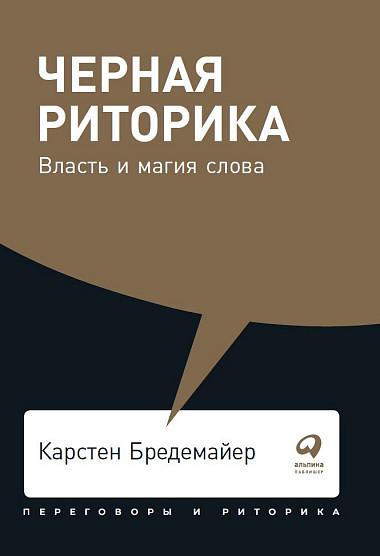 Черная риторика: Власть и магия слова + Покет, 2019 Бредемайер К.