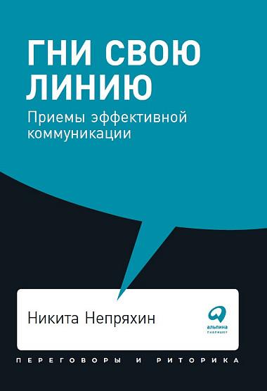 Непряхин Н. Гни свою линию: Приемы эффективной коммуникации + Покет, 2019