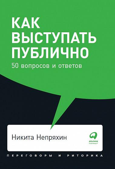 Как выступать публично: 50 вопросов и ответов + Покет, 2019 ( Непряхин Никита  )