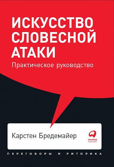 Искусство словесной атаки. Практическое руководство + Покет, 2019 ( Бредемайер Карстен  )