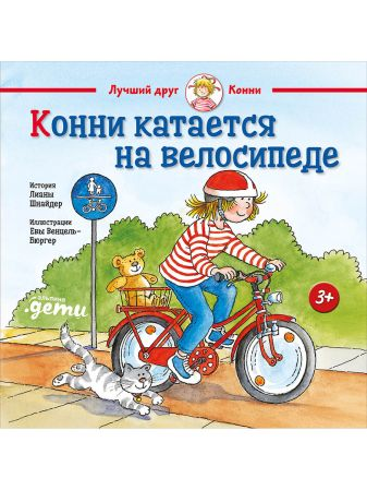 Шнайдер Л. - Конни катается на велосипеде обложка книги