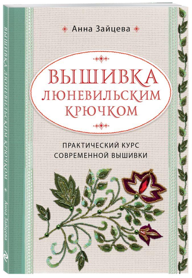 Анна Зайцева - Вышивка люневильским крючком. Практический курс современной вышивки обложка книги