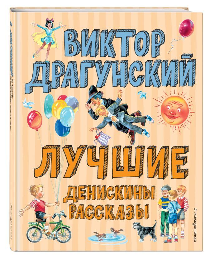 Виктор Драгунский - Лучшие Денискины рассказы (ил. В. Канивца) обложка книги