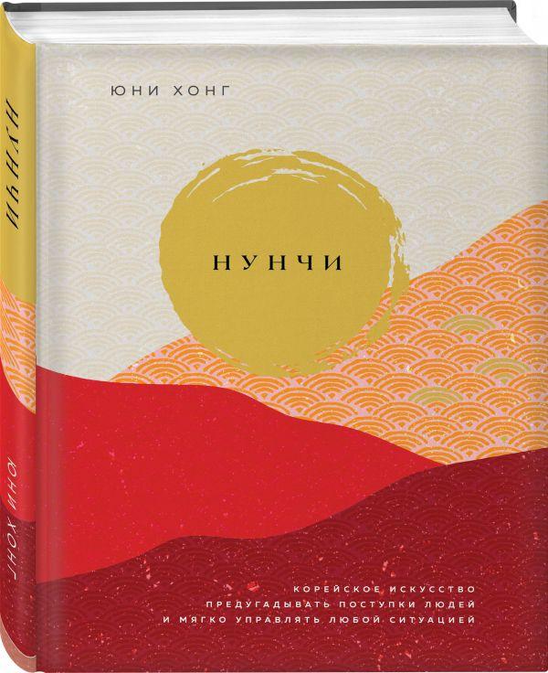 Хонг Юни Нунчи. Корейское искусство предугадывать поступки людей и мягко управлять любой ситуацией
