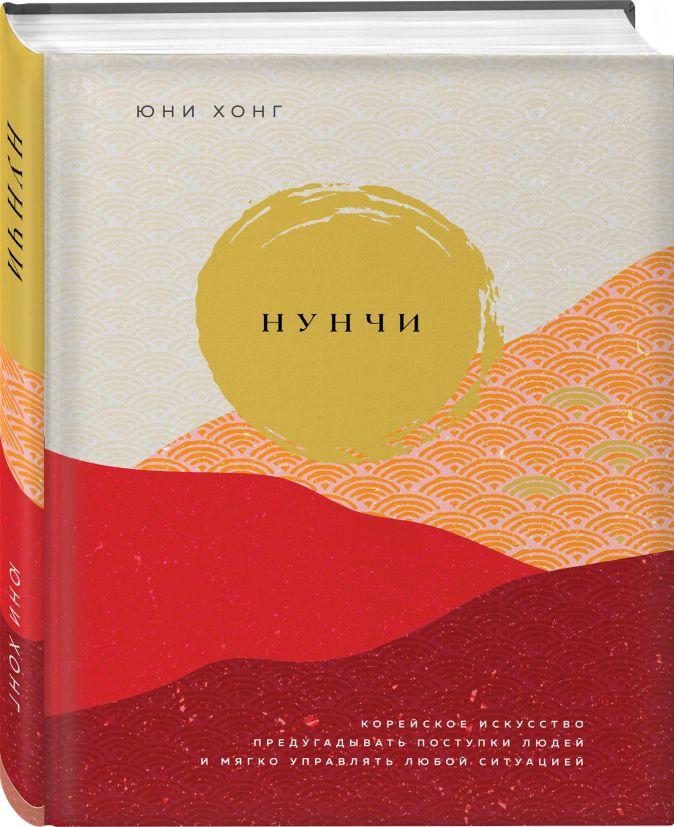 Юни Хонг - Нунчи. Корейское искусство предугадывать поступки людей и мягко управлять любой ситуацией обложка книги