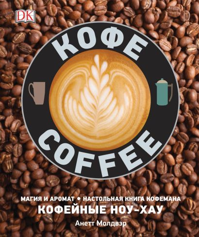 Кофе - фото 1
