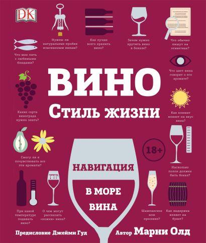 Вино. Стиль жизни - фото 1