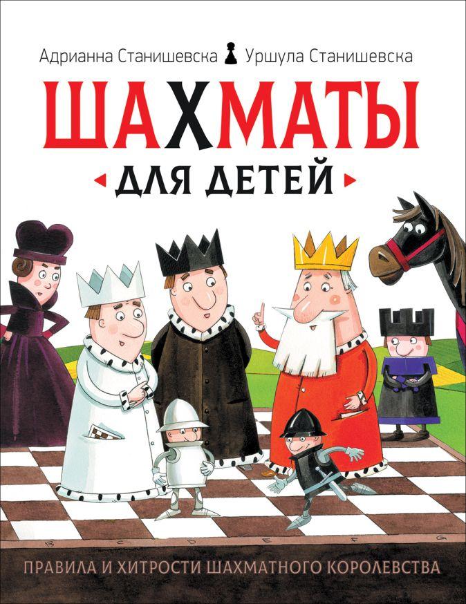 Шахматы для детей Станишевска А., Станишевска У.