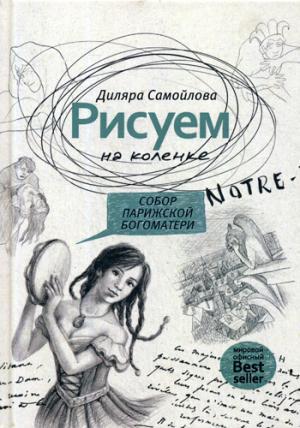 Самойлова Д.Р. - Рисуем на коленке. Собор Парижской Богоматери обложка книги