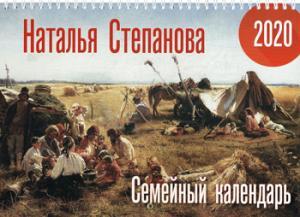 """Календарь """"Семейный календарь"""" на 2020 год ( Степанова Н.И.  )"""