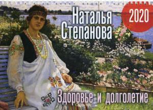 """Календарь """"Здоровье и долголетие"""" на 2020 год ( Степанова Н.И.  )"""