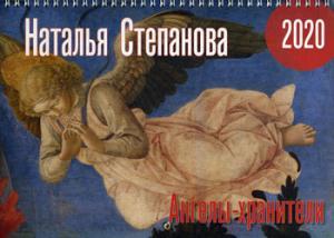 """Степанова Н.И. Календарь """"Ангелы-хранители"""" на 2020 год"""