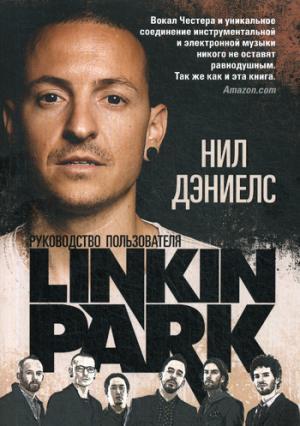 Дэниелс Н. - Linkin Park: Руководство пользователя обложка книги