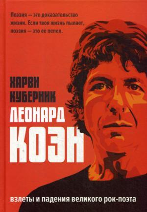 Zakazat.ru: Леонард Коэн. Куберник Х.