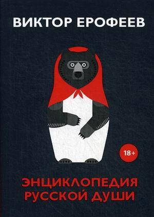 Энциклопедия русской души Ерофеев В.В.