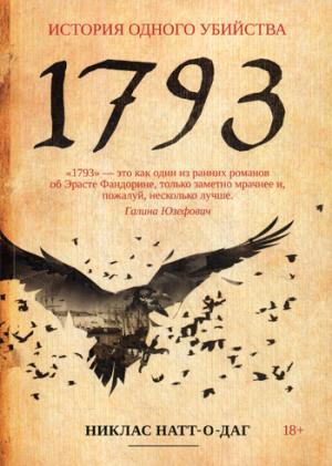Натт-о-Даг Н. - 1793: роман обложка книги