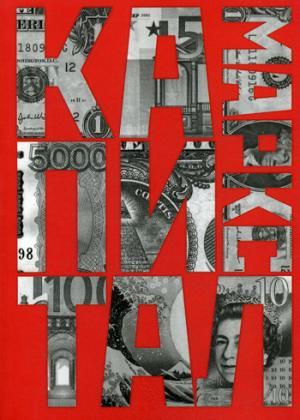 Карл М. Капитал: критика политической экономии